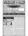 guptacharvani-1-1-2018-page-001