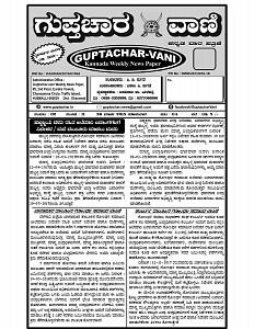 guptacharvani-26-3-2018-page-001
