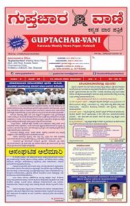 Guptachar-Vani-24-12-2018-Page1