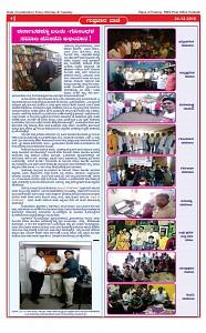 Guptachar-Vani-24-12-2018-Page4
