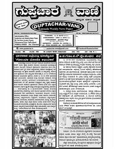 GUPTACHAR Vani Original 21-1-2019-page-001