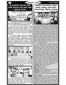 GUPTACHAR Vani Original 21-1-2019-page-002