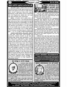 GUPTACHAR Vani Original 21-1-2019-page-004