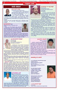 Paper 4-3-2019-4th page
